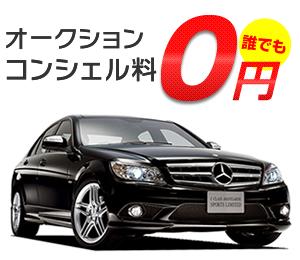 カーコンシェル料0円!のイメージ